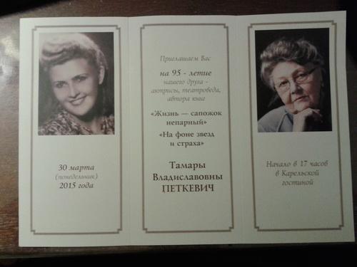 О книге Тамары Петкевич