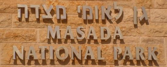 Масада: по следам Иосифа Флавия